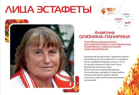 Олюнина-2.jpg