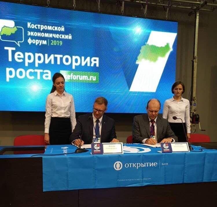 Экономический форум в Костроме пройдет в онлайн-режиме