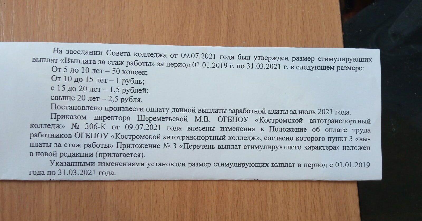 Чиновники рассказали о 50-копеечных премиях преподавателей в Костроме