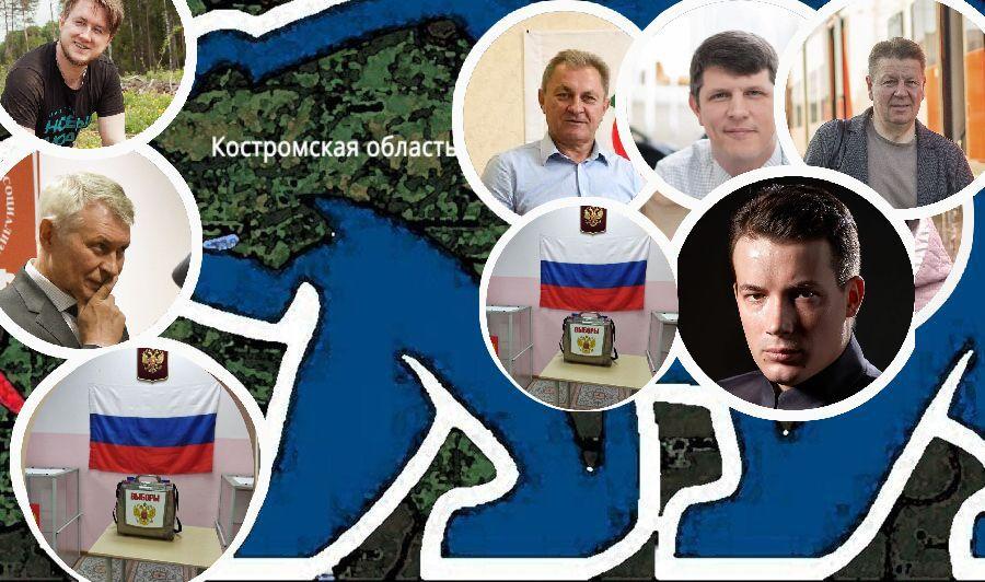 Опубликован окончательный список желающих стать депутатами Государственной Думы от Костромской области
