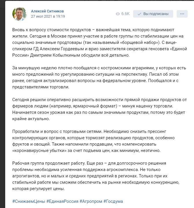 Алексей СИТНИКОВ: «В своих соцсетях я принципиально не закрываю комментарии»