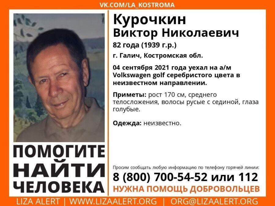 82-летний костромич уехал из дома 4 сентября: его до сих пор ищут